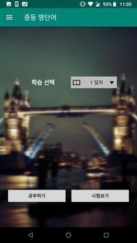 [영어 공부할래] 혼자 학습하는 중등 영어 필수단어, 읽기, 듣기, 쓰기를 통한 영어단어 poster