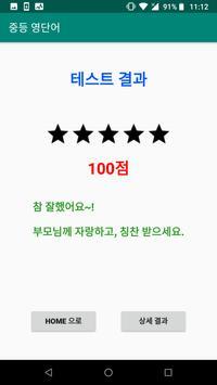 [영어 공부할래] 혼자 학습하는 중등 영어 필수단어, 읽기, 듣기, 쓰기를 통한 영어단어 screenshot 11