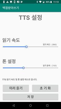 [받아쓰기] Listening and writing practice screenshot 4