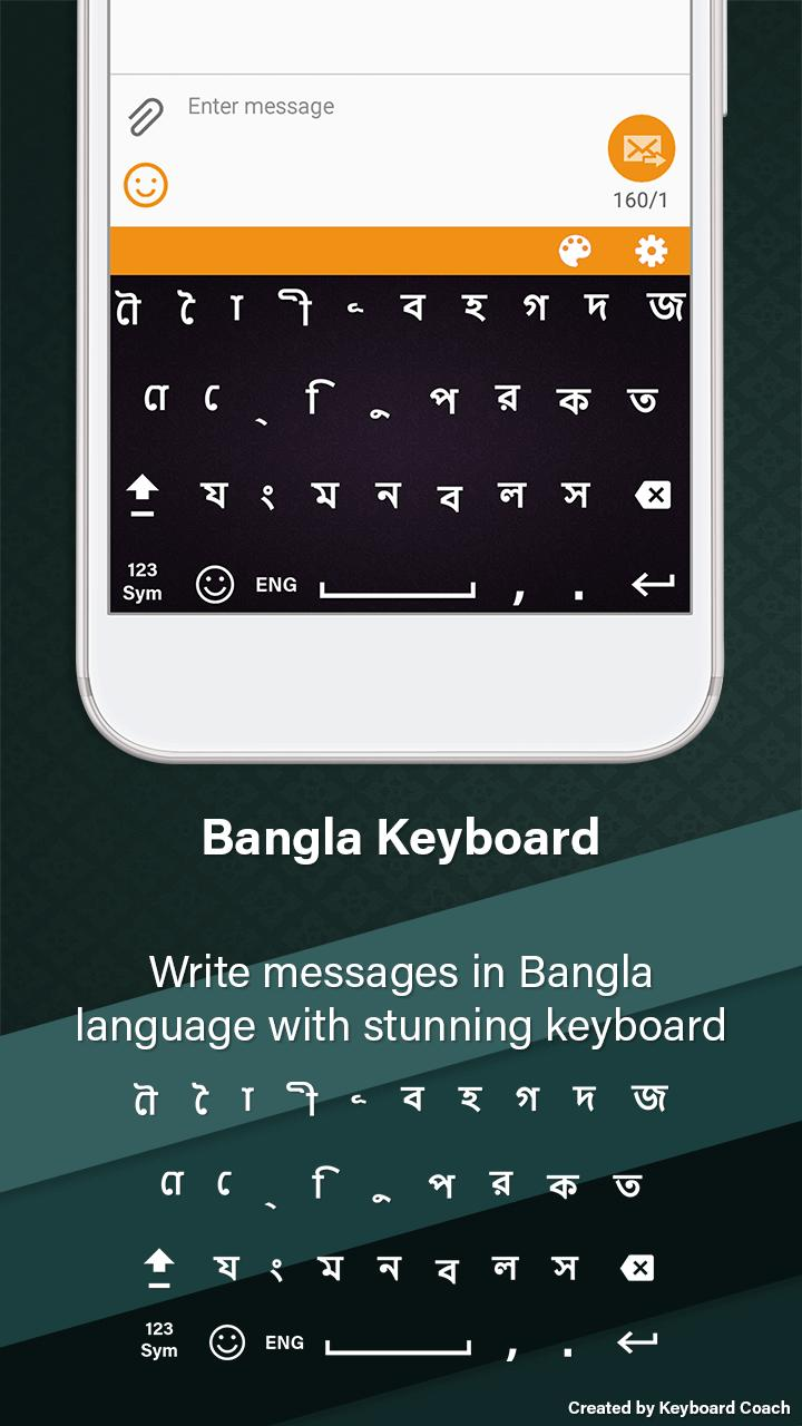 How To Write In Bengali In Android Phone