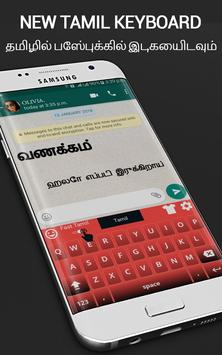 Tamil keyboard app- Tamil Typing Keyboard screenshot 6