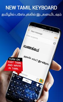Tamil keyboard app- Tamil Typing Keyboard screenshot 3