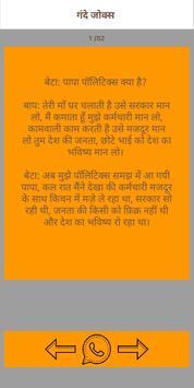 HINDI Latest Jokes screenshot 3