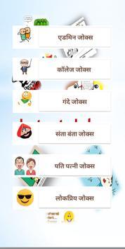 HINDI Latest Jokes screenshot 1