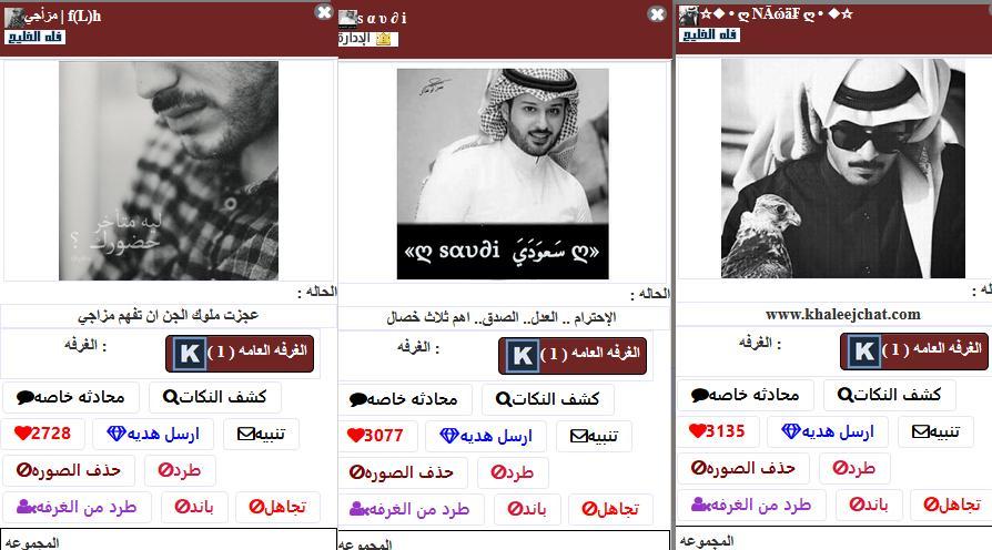 شات فلة الخليج For Android Apk Download 1