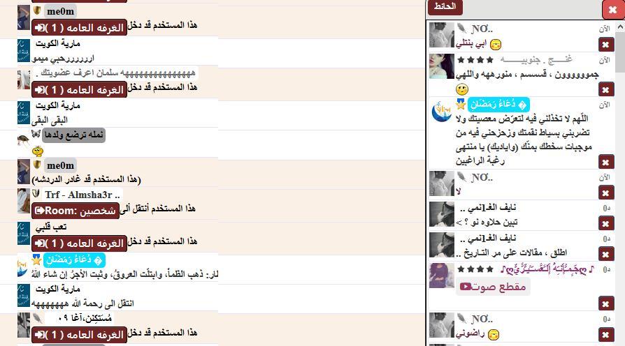 شات فلة الخليج For Android Apk Download 10