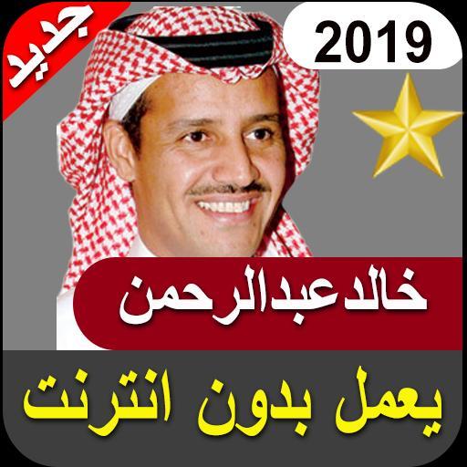 أغاني خالد عبد الرحمان Mp3 For Android Apk Download