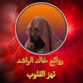 روائع الشيخ خالد الراشد بدون نت