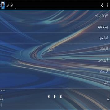 موسوعة خالد الراشد screenshot 2
