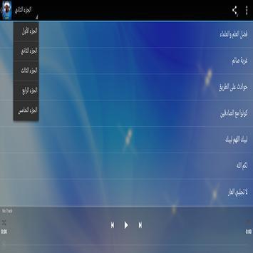 موسوعة خالد الراشد screenshot 5