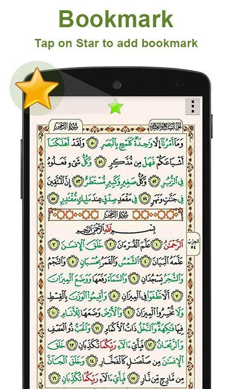 Hafizi Quran 15 Lines Per Page For Android APK Download