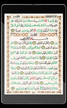 Hafizi Quran 15 lines per page screenshot 8