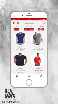 المحترف لبيع مستلزمات الدعاية والاعلان screenshot 2