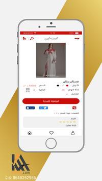 المحترف لبيع مستلزمات الدعاية والاعلان screenshot 1