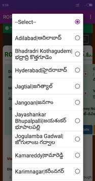Land Records of Telangana | ROR and Pahani screenshot 2