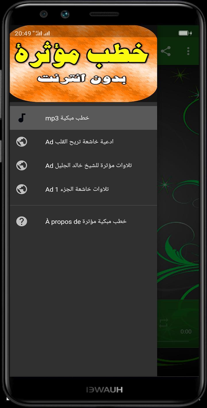 خطب مؤثرة ومحاضرات مبكية بدون انترنت For Android Apk Download