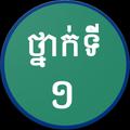 Khmer Grade 1