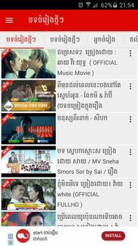 Khmer Karaoke Pro poster
