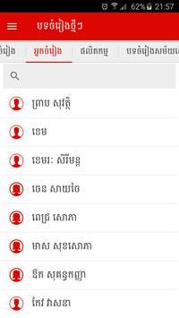 Khmer Karaoke Pro screenshot 2