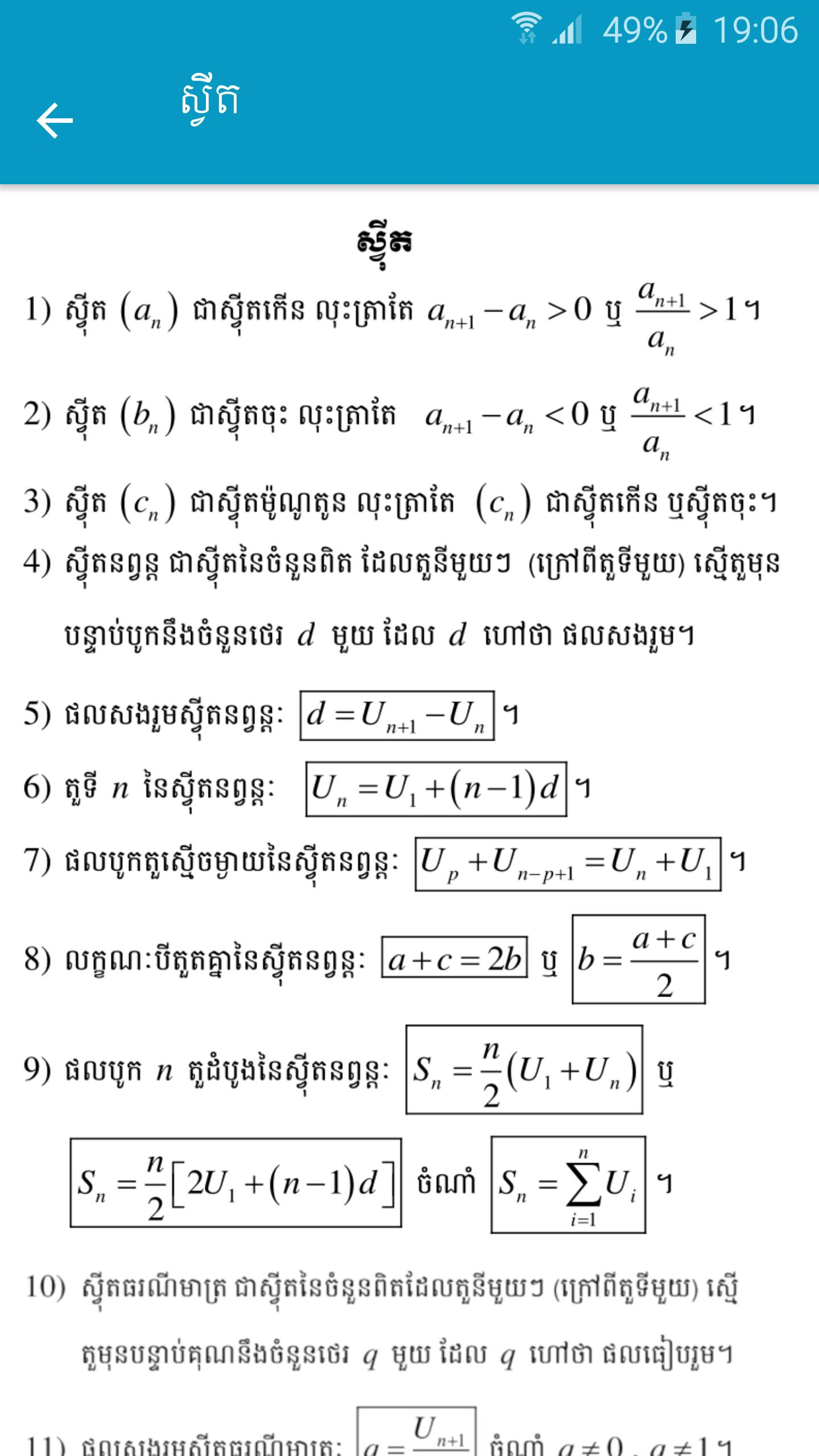 Khmer Mathematical for Android   APK Download