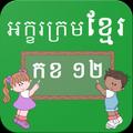 Learn Khmer Alphabets