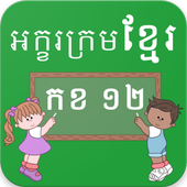 Learn Khmer Alphabets icon