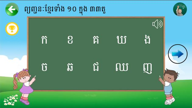 Learn Khmer Alphabets Affiche