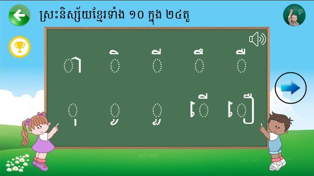 Learn Khmer Alphabets capture d'écran 1