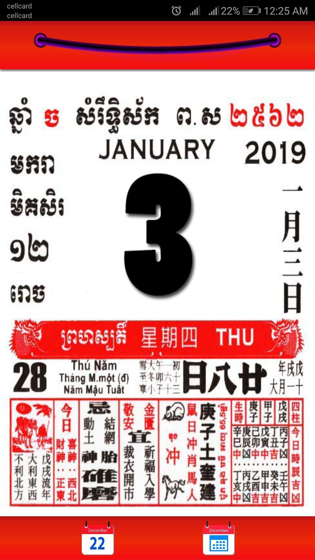 Khmer Calendar 2019 for Android - APK Download
