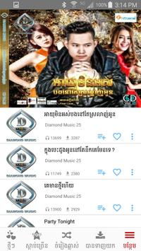 Khmer Music Box screenshot 8