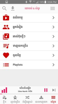 Khmer Music Box screenshot 15