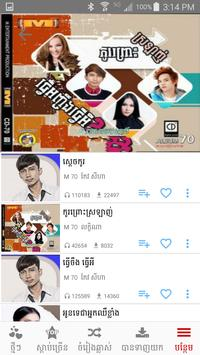 Khmer Music Box screenshot 1