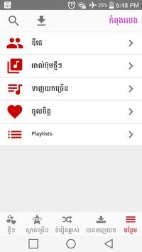 Khmer Music Remix screenshot 1