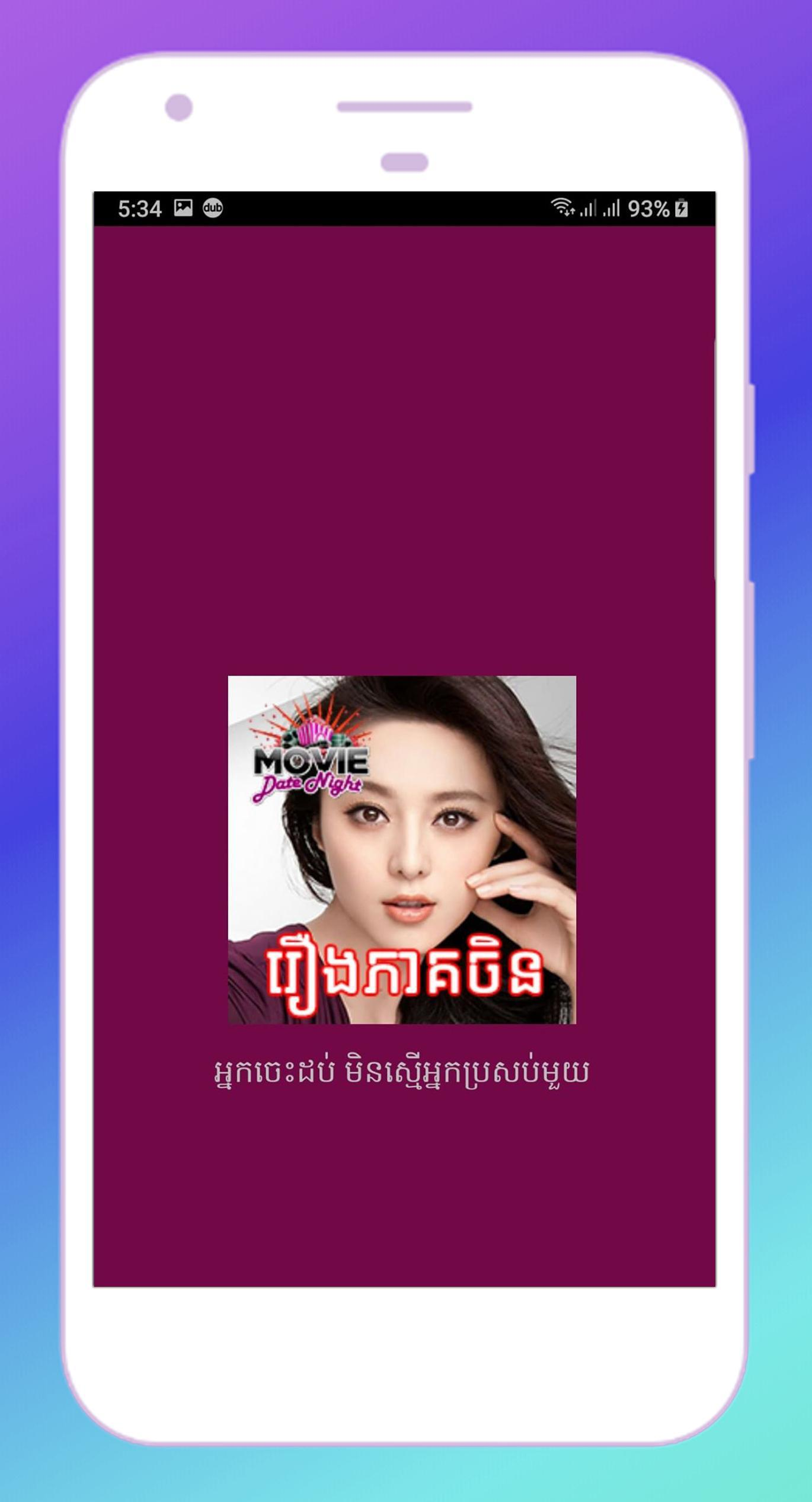 រឿងភាគចិន - Khmer Chinese Movie and Drama for Android - APK