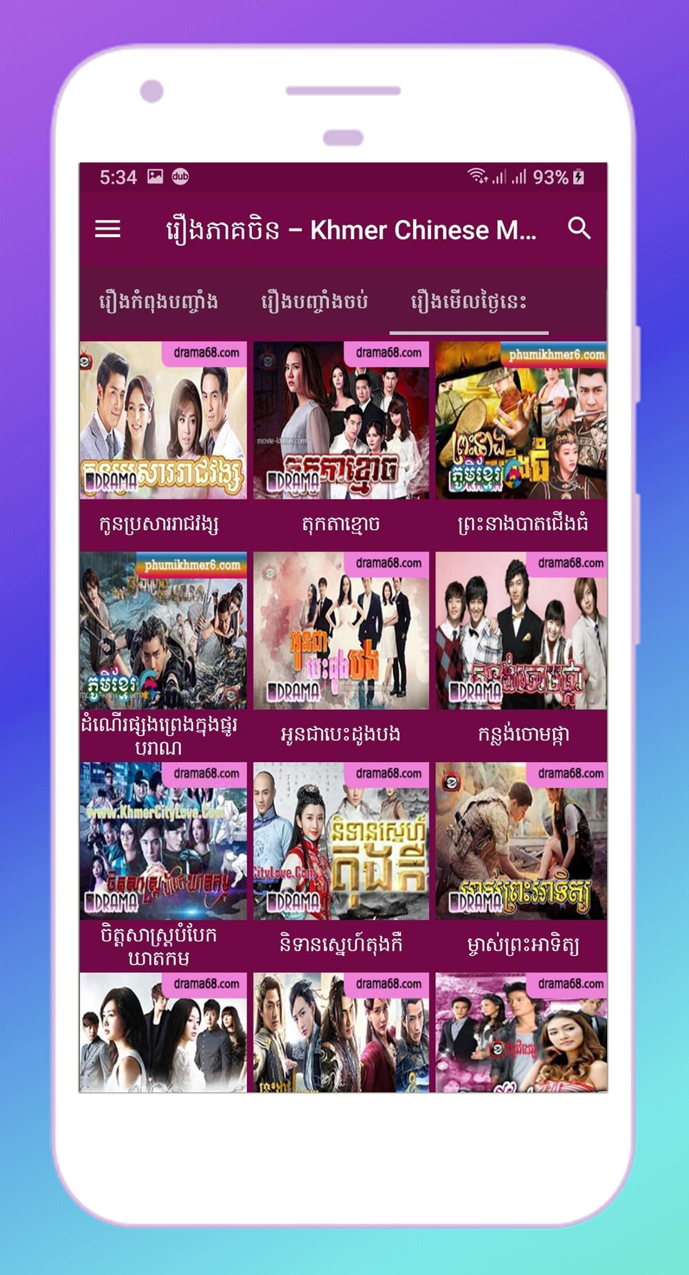 រឿងភាគចិន - Khmer Chinese Movie and Drama for