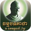 ធម្មបទគាថា Dhammapada