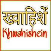 Khwahishein icon