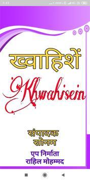 Khwahishein poster