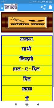 Khwahishein screenshot 2