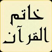 ختم القرآن icon