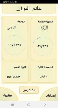 ختم القرآن poster
