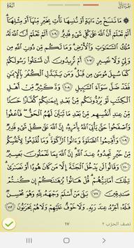 ختم القرآن screenshot 1