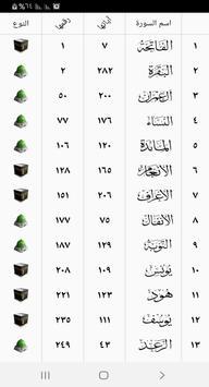 ختم القرآن screenshot 2