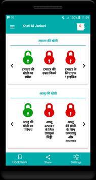 Kheti ki sampuran jankari-खेती की सम्पूर्ण जानकारी poster