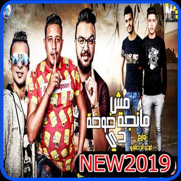 مهرجان مش مانجة دة خوخة - حمو بيكا - بدون انترنت poster