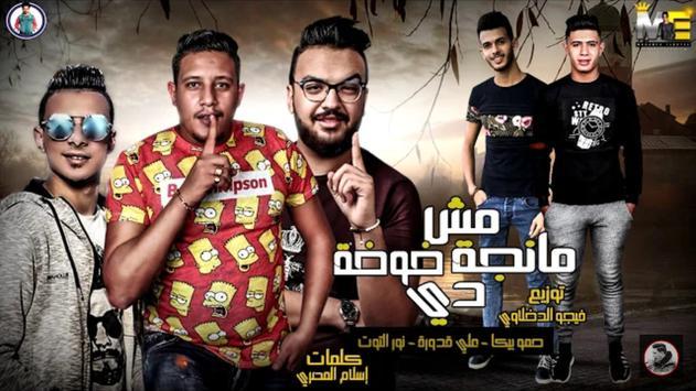 مهرجان مش مانجة دة خوخة - حمو بيكا - بدون انترنت screenshot 1