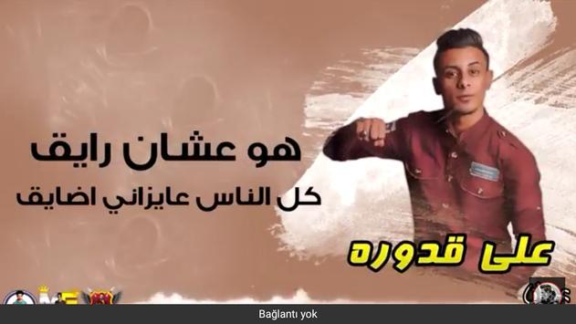 مهرجان مش مانجة دة خوخة - حمو بيكا - بدون انترنت screenshot 3