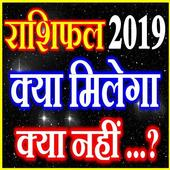 Rashifal 2019 Name Astrology in Hindi for Android - APK Download