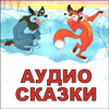 Аудиосказки для детей-icoon