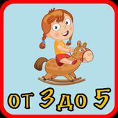 Icona Стихи для детей от 3 до 5